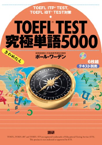 CD version TOEFL TEST ultimate word 5000 (<CD>) (I was extremely) ISBN: 4876155615 (2011) [Japanese Import]