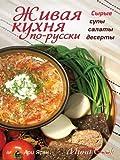 Zhivaya Kuhnya PO-Russki. Syrye Supy, Salaty, Deserty, Ari Yasan, 5459015146
