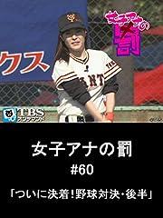 女子アナの罰 #60「ついに決着!野球対決・後半」