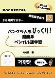 バングラ人もびっくり!超簡単ベンガル語学習
