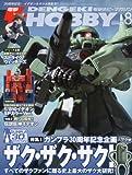 電撃 HOBBY MAGAZINE (ホビーマガジン) 2010年 08月号 [雑誌]