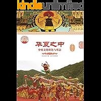 华夏之中 : 中原文化特色与形态