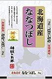 【精米】北海道産 白米 ななつぼし 2kg 令和元年産