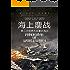 海上鏖战:第二次世界大战著名海战 (第二次世界大战纵横录)