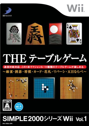Wii 2000 (Simple 2000 Series Wii Vol. 1: The Table Game [Japan Import])