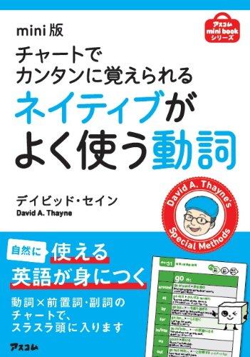 mini版 チャートでカンタンに覚えられるネイティブがよく使う動詞 (アスコムmini bookシリーズ)