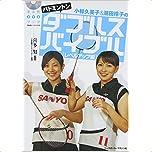 小椋久美子&潮田玲子のバドミントン ダブルスバイブル―レベルアップ編 (BBM DVDブック)