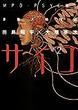 多重人格探偵サイコ(2) (角川コミックス・エース)