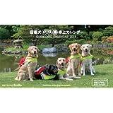 2018年 盲導犬寄付金付「盲導犬PR隊」卓上カレンダー