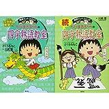 ちびまる子ちゃんの四字熟語教室 2冊セット