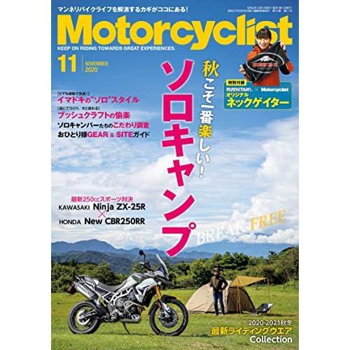 Motorcyclist 2020年11月号 画像
