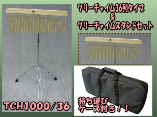 価格は安く ツリーチャイム(ウィンドチャイムバーチャイム)36列タイプ(スタンドケース付き)TCH36-TCHS330-case(TCH1000 B00KKJPUDS/36) B00KKJPUDS, kirei 美活専科 SPECIALTY:416e97e0 --- a0267596.xsph.ru