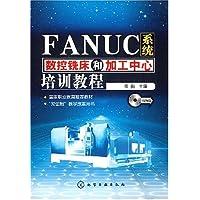 FANUC系統數控銑床和加工中心培訓教程