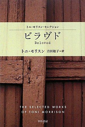 ビラヴド―トニ・モリスン・セレクション (ハヤカワepi文庫)