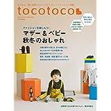 tocotoco 2017年11月号 小さい表紙画像