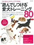"""""""遊んでしつける""""愛犬トレーニング80: 1日10分、3ステップでできる!"""