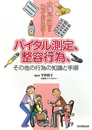 Read Online Baitaru sokutei seiyo koi sonota no koi no chishiki to tejun : Kaigo no puro nara shitteokitai. pdf epub