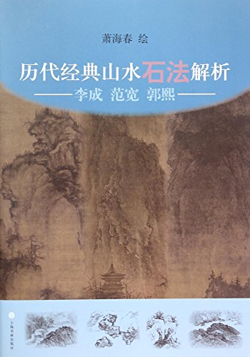 Analysis of Stone Techniques for Classical Landscape Paintings in All Ages (Li Cheng, Fan Kuan and Guo Xi) (Chinese Edition)