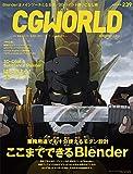 CGWORLD (シージーワールド) 2018年 07月号 vol.239