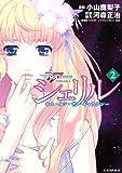 シェリル~キス・イン・ザ・ギャラクシー~(2) (KCデラックス 別冊フレンド)