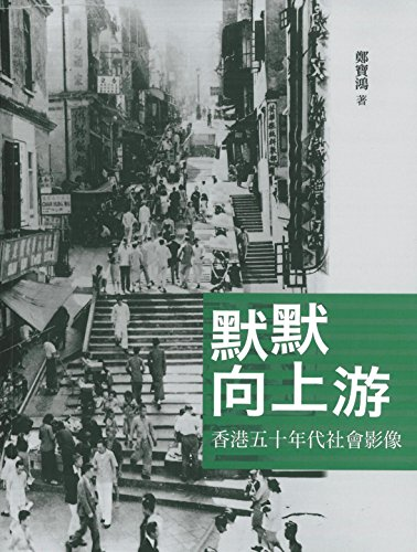 默默向上游 -- 香港五十年代社會影像