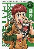 キリンジゲート 1 (第1巻) (近代麻雀コミックス)