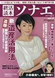 終活読本 ソナエ vol.17 2017年夏号 (NIKKO MOOK)