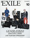 月刊EXILE(エグザイル)2016年10月号