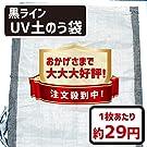 UV土のう袋(黒ライン) 400枚入