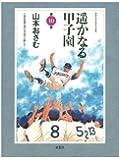 遥かなる甲子園(10) (漫画アクション)