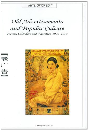 Old Cigarette Cards - Old Advertisements and Popular Culture: Posters, Calendars and Cigarettes, 1900-1950 (Arts of China)
