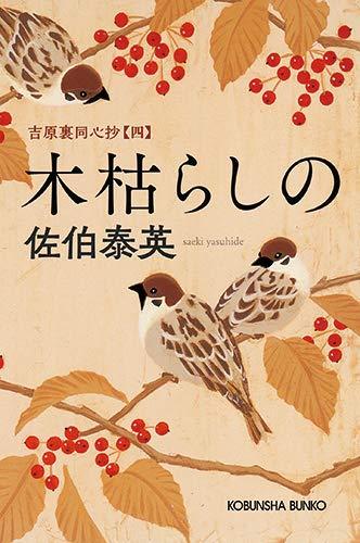 木枯らしの: 吉原裏同心抄(四)