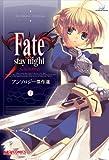 Fate/stay nightアンソロジー傑作選(上) (マジキューコミックス)