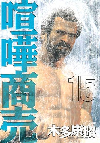 喧嘩商売(15) (ヤンマガKCスペシャル)
