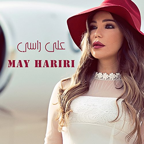 mp3 may hariri