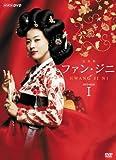 [DVD]ファン・ジニ 完全版 DVD-BOX I