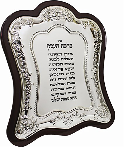 Ultimate Judaica Large Business Blessing Wood & Silver Plated, 10