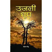 Ujali Dhoop  (Hindi)