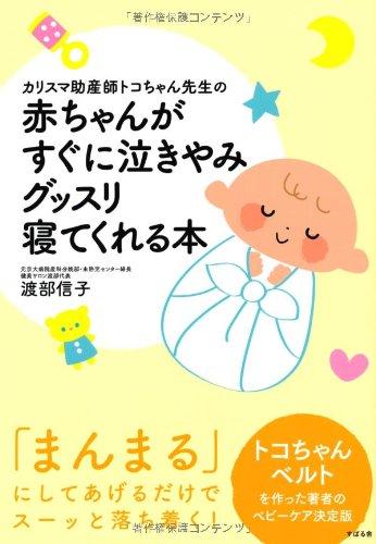 Download Karisuma josanshi tokochan sensei no akachan ga sugu ni nakiyami gussuri nete kureru hon pdf