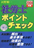 社労士ポイントチェック〈1〉労働保険編〈2008年版〉