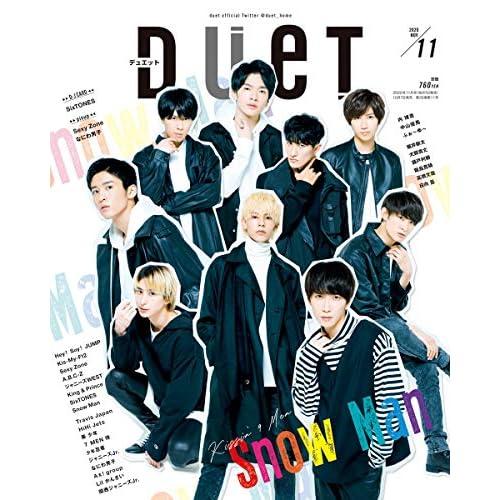 duet 2020年11月号 表紙画像