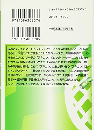 Akikan! (Akikan! Series) (Shueisha Super Dash Bunko) (2007) ISBN: 4086303574 [Japanese Import]
