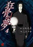 狂骨の夢(4) (カドカワデジタルコミックス)