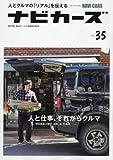 NAVI CARS(ナビカーズ)(35) 2018年 05 月号 [雑誌]: MOTO NAVI(モトナビ) 増刊