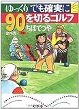 ゆっくりでも確実に90を切るゴルフ