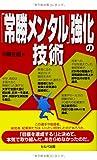 「「常勝メンタル」強化の技術」川阪正樹