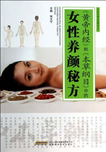 Chinese Skin Care Secrets - 9