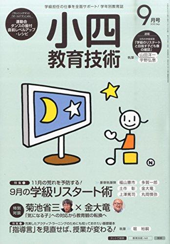 小四教育技術 2015年 09 月号 [雑誌]