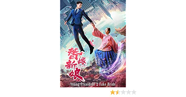 Amazon com: Watch Young President 2 Fake Bride   Prime Video