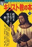 キリスト教の本 (上) (New sight mook―Books esoterica)